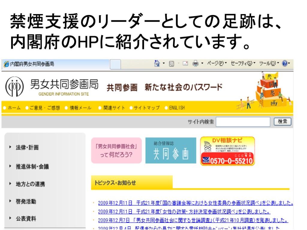 禁煙支援のリーダーとしての足跡は、内閣府のホームページに紹介されています。