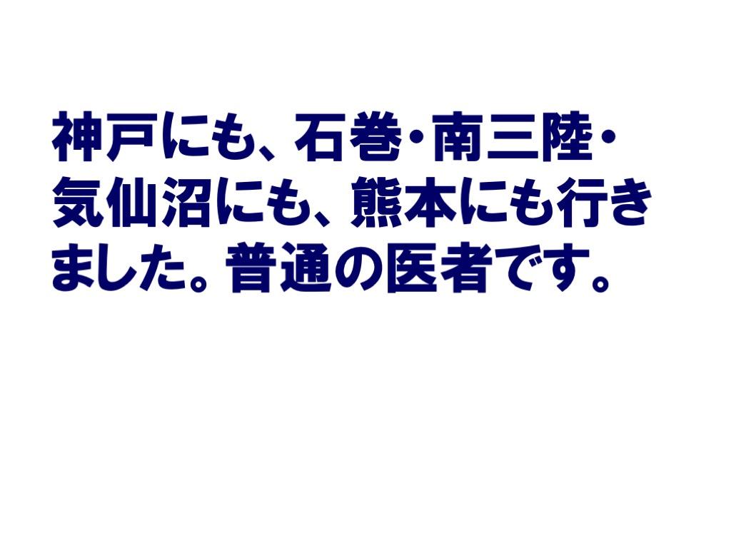神戸にも石巻・南三陸・気仙沼にも熊本にも行きました。普通の医者です。