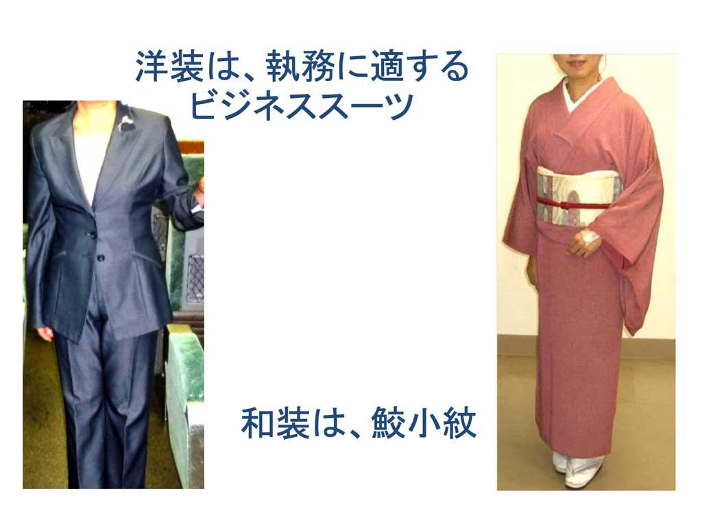 洋装は、執務に適するビジネススーツ 和装は鮫小紋