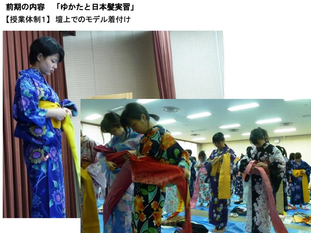 「ゆかたと日本髪実習」壇上でのモデル着付け
